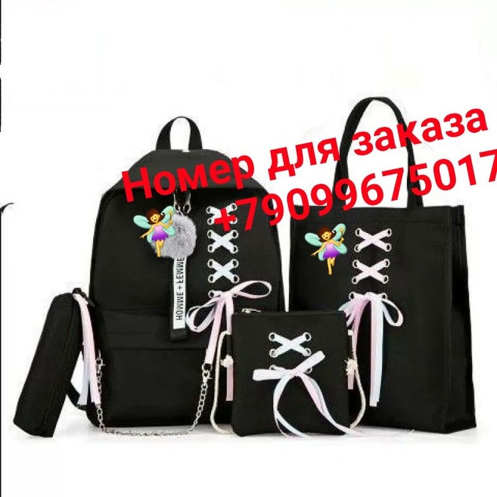 Набор сумки и рюкзак 4 шт 170 сомон