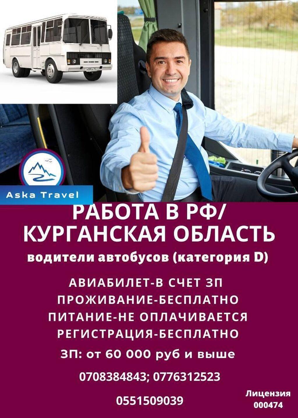 Для работы в РФ (Курганская область), требуются мужчины от 20 лет до: Для работы в РФ (Курганская область), требуются мужчины от 20 лет до