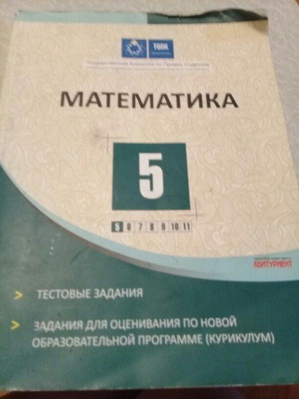 Математика тестовые задания 5 класс. Photo 1