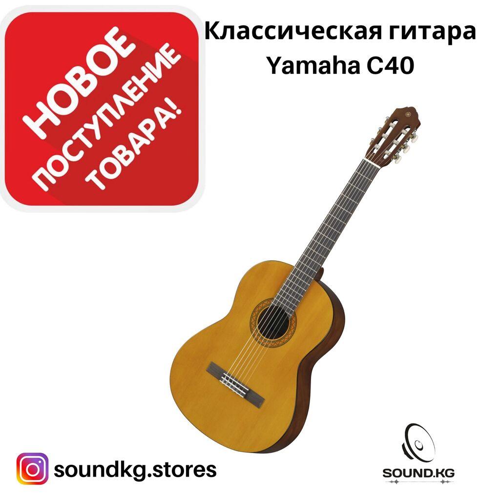 Гитара Yamaha для начинающих и опытных