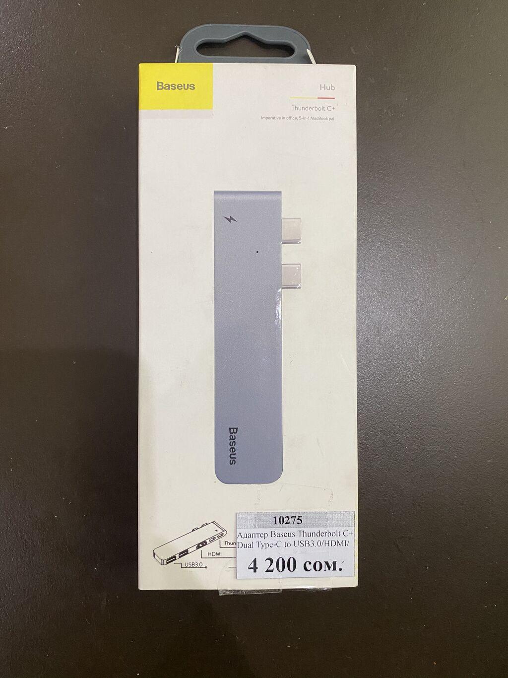 Переходник на MacBook Pro очень удобная новая , брал за 4200 отдам за 3000