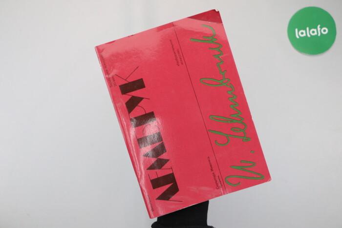 """Книга альбом """"Мембрук. Зарубежное искусство 20 века""""   Палітурка: м'як: Книга альбом """"Мембрук. Зарубежное искусство 20 века""""   Палітурка: м'як"""