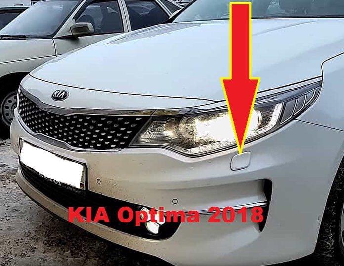 Крышка омывтеля фар от KIA Optima 2018