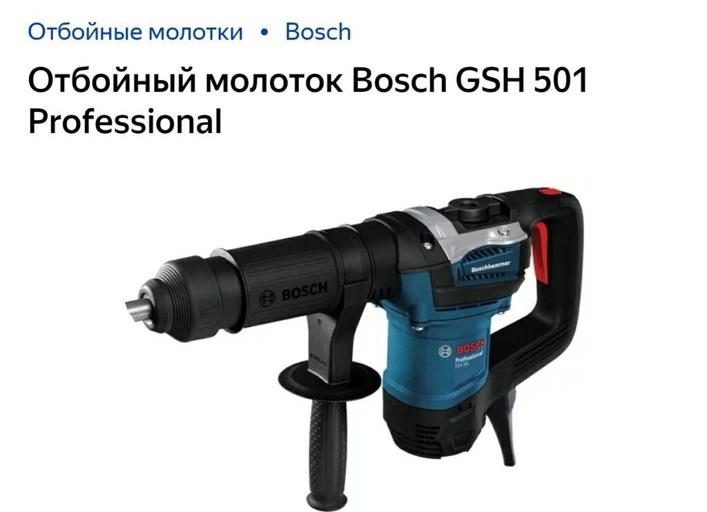Отбойный молоток BOSCH GSH 501 PROFESSIONAL: Отбойный молоток BOSCH GSH 501 PROFESSIONAL