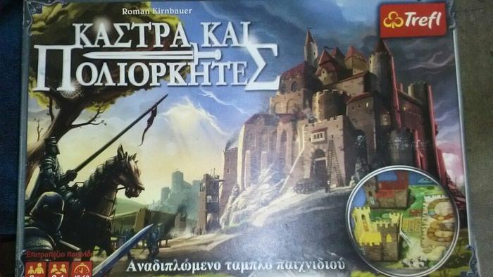 Επιτραπέζιο παιχνίδι για τέσσερα σε Αθήνα