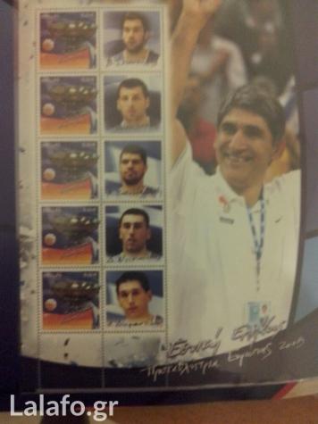 Συλλεκτικα (40) γραμματοσημα της ΠΡΩΤΑΘΛΗΤΡΙΑΣ ΕΥΡΩΠΗΣ 2005 στο μπασκετ ΕΘΝΙΚΗΣ ΕΛΛΑΔΟΣ