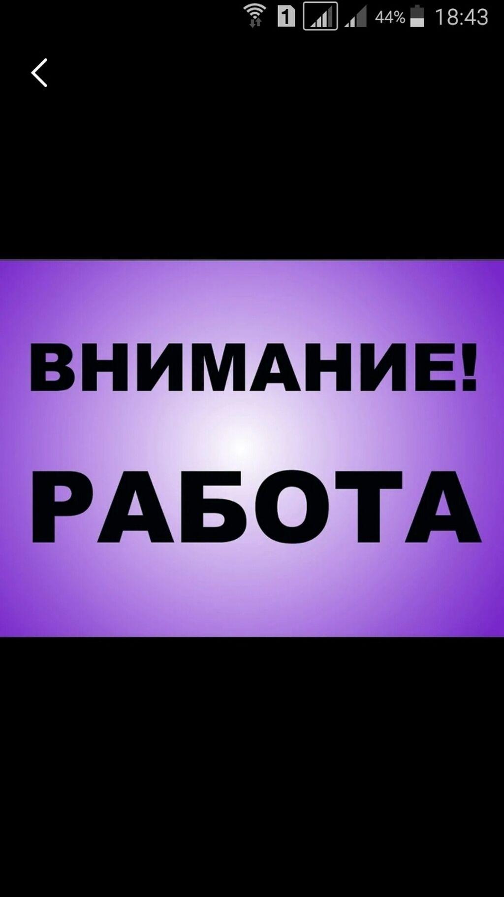 Работа с 8 до 17 вакансии для девушек визажист без опыта вакансии москва