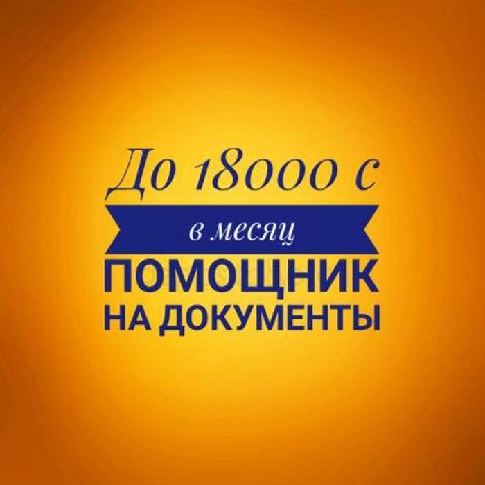 Работа для девушки на пол дня украина работа для девушек