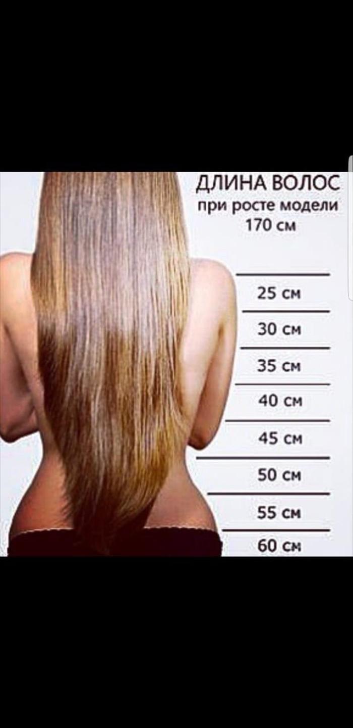 Куплю волосы 60 65см за 2000тысячи сомов срочно. Photo 0
