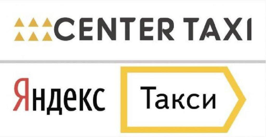 Водители такси - Бишкек: Устраивайтесь в Яндекс такси через наш парк (Center taxi) и получайте :