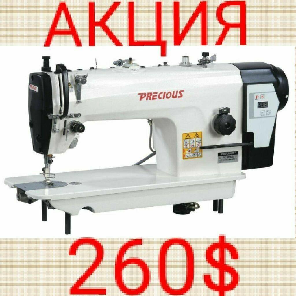 Швейные машины - Бишкек: Спешите, у нас _акция_ на швейные машинки фирмы precious