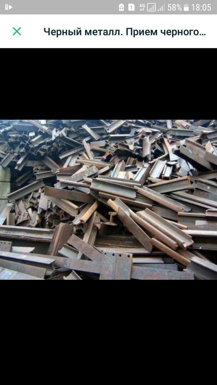 Прием черного металла в Бишкек