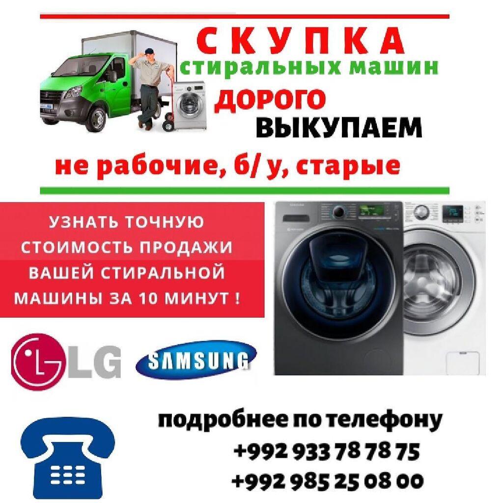 Скупка стиральные машины в Душанбе