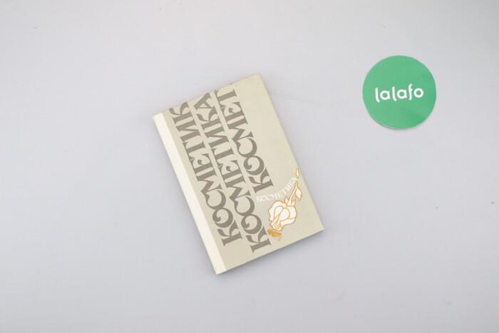 """Книга """"Косметика""""   Автори: Г. Фойстель, Э.-И. Поллак, М. Бергхольц, Р: Книга """"Косметика""""   Автори: Г. Фойстель, Э.-И. Поллак, М. Бергхольц, Р"""