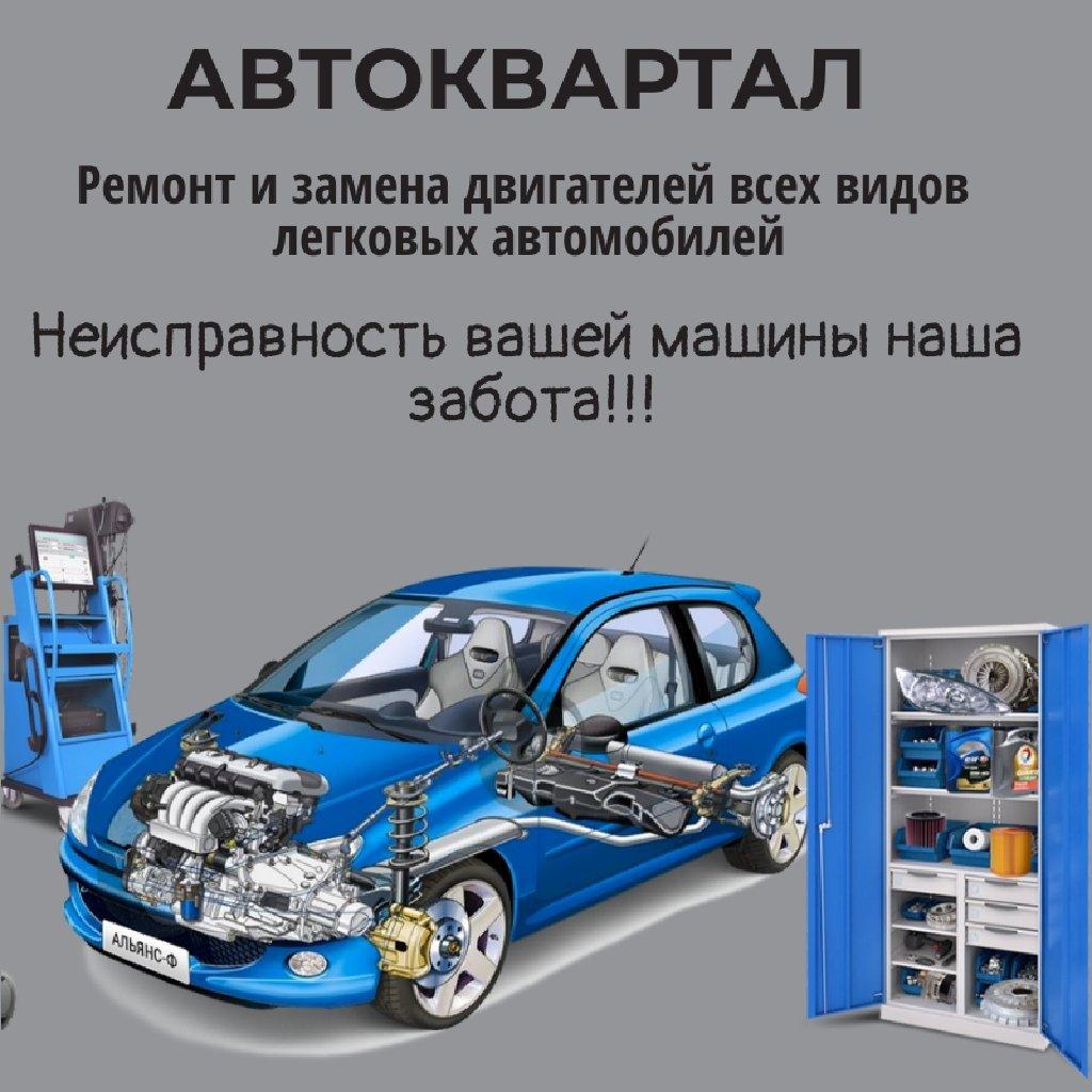 Сервисное ТО, Двигатель | Капитальный ремонт деталей автомобиля: Сервисное ТО, Двигатель | Капитальный ремонт деталей автомобиля