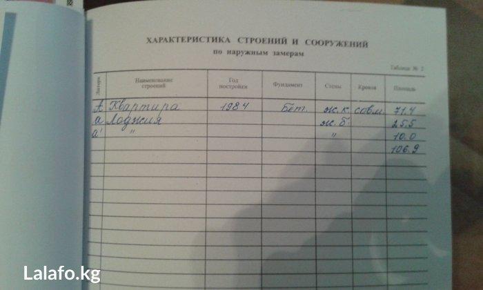 """Продаю 2х комнатную квартиру в центре, дом """"Белый Пароход"""". в Бишкек"""