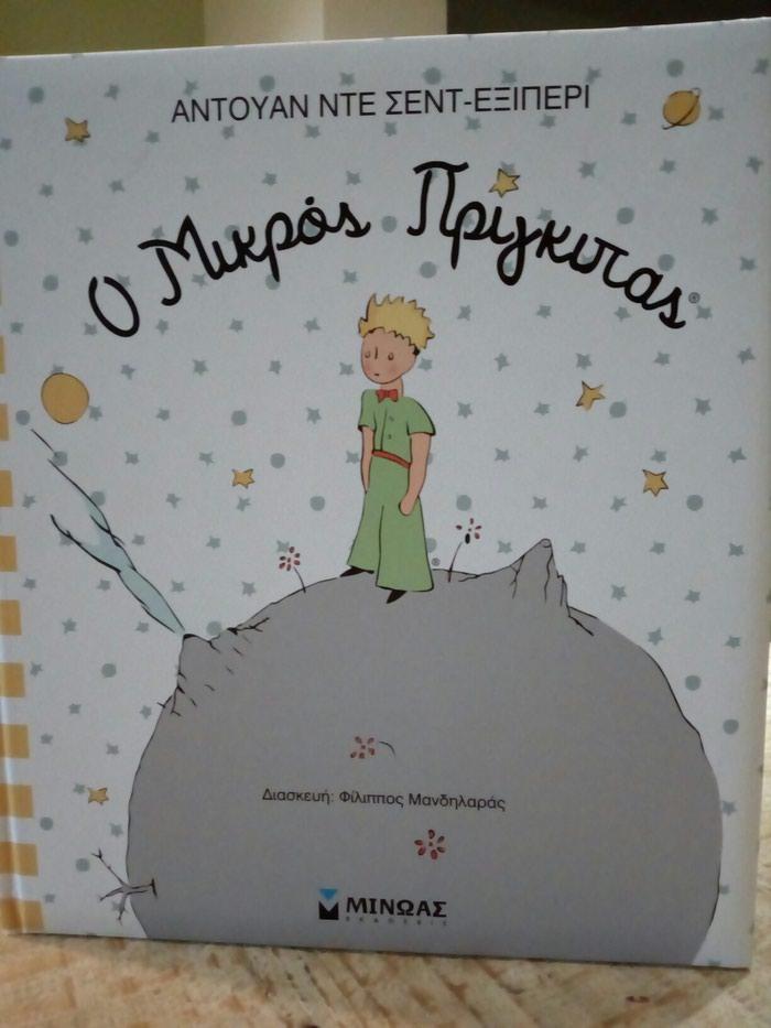 Ο Μικρος Πριγκιπας εκ.Μινωας ολοκαινουργιο