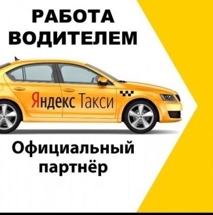 у вас есть личный автомобиль? вы хотите зарабатывать больше, чем в Бишкек