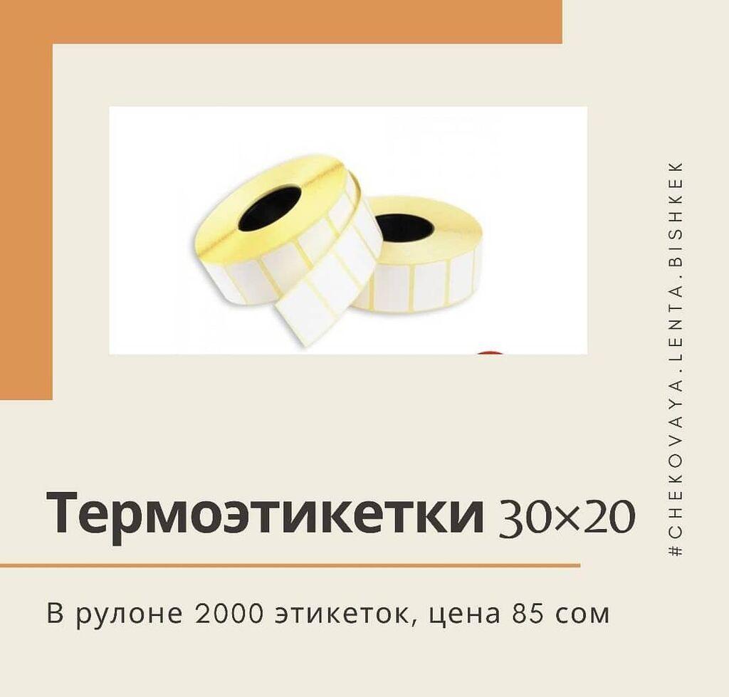 Термоэтикетки в рулоне 1800 этикеток