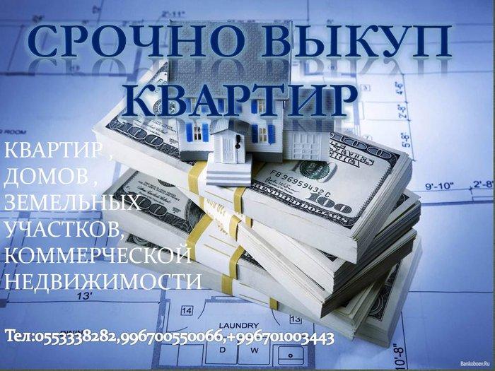 Если денежные средства от продажи недвижимости вам нужны максимально в Бишкек