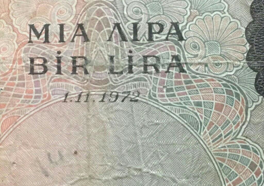 Κυπριακη λιρα χαρτονομισμα