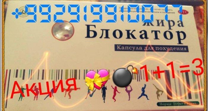 Блокатор жира акция только у нас спешите дорогие мои заказать. купите  в Душанбе