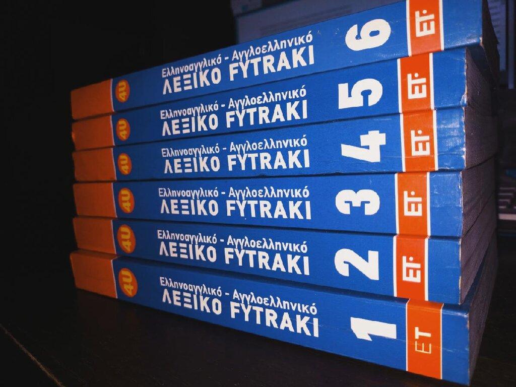 Ελληνο-αγγλικό & Αγγλο-ελληνικό λεξικό