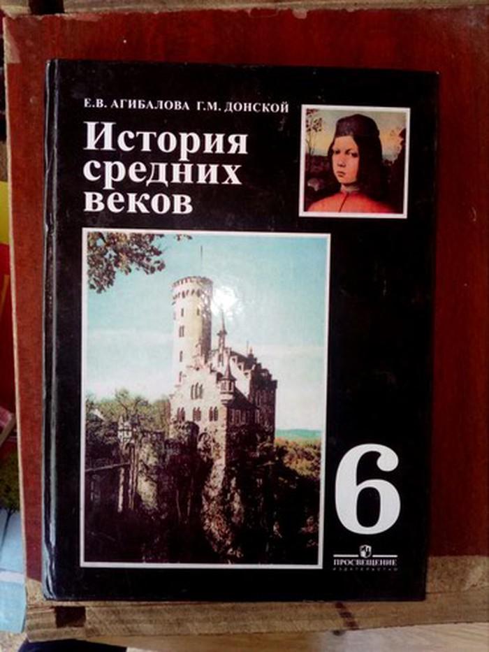 История средних веков 6 класс агибалова. Photo 0