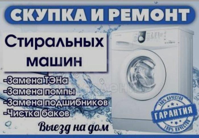 Ремонт Стиральных Машин у вас на дому в Душанбе
