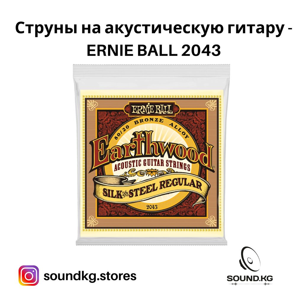 Струны на акустическую гитару - ERNIE BALL 2043 - в наличии!