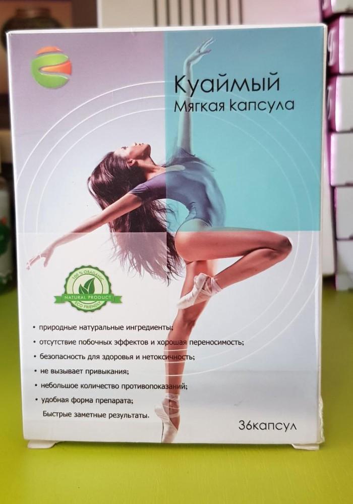 Куаймый мягкая капсула для похудения Доставка Худжанд-Душанбе