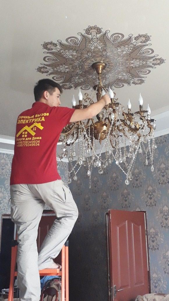 по цене: Договорная: Электрик 24 часа  Услуги электрика в Бишкеке