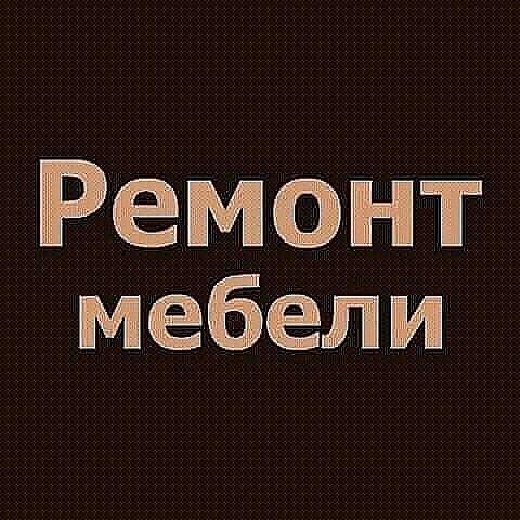 РЕМОНТ МЕБЕЛИ.919-72-65-41. Photo 0