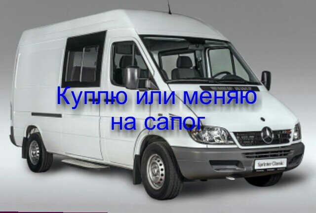 куплю спринтер до 5000$ желательно грузовой  или меняю на сапог с моей в Бишкек