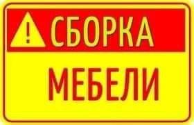 СБОРКА МЕБЕЛИ.918-62-43-41. Photo 0