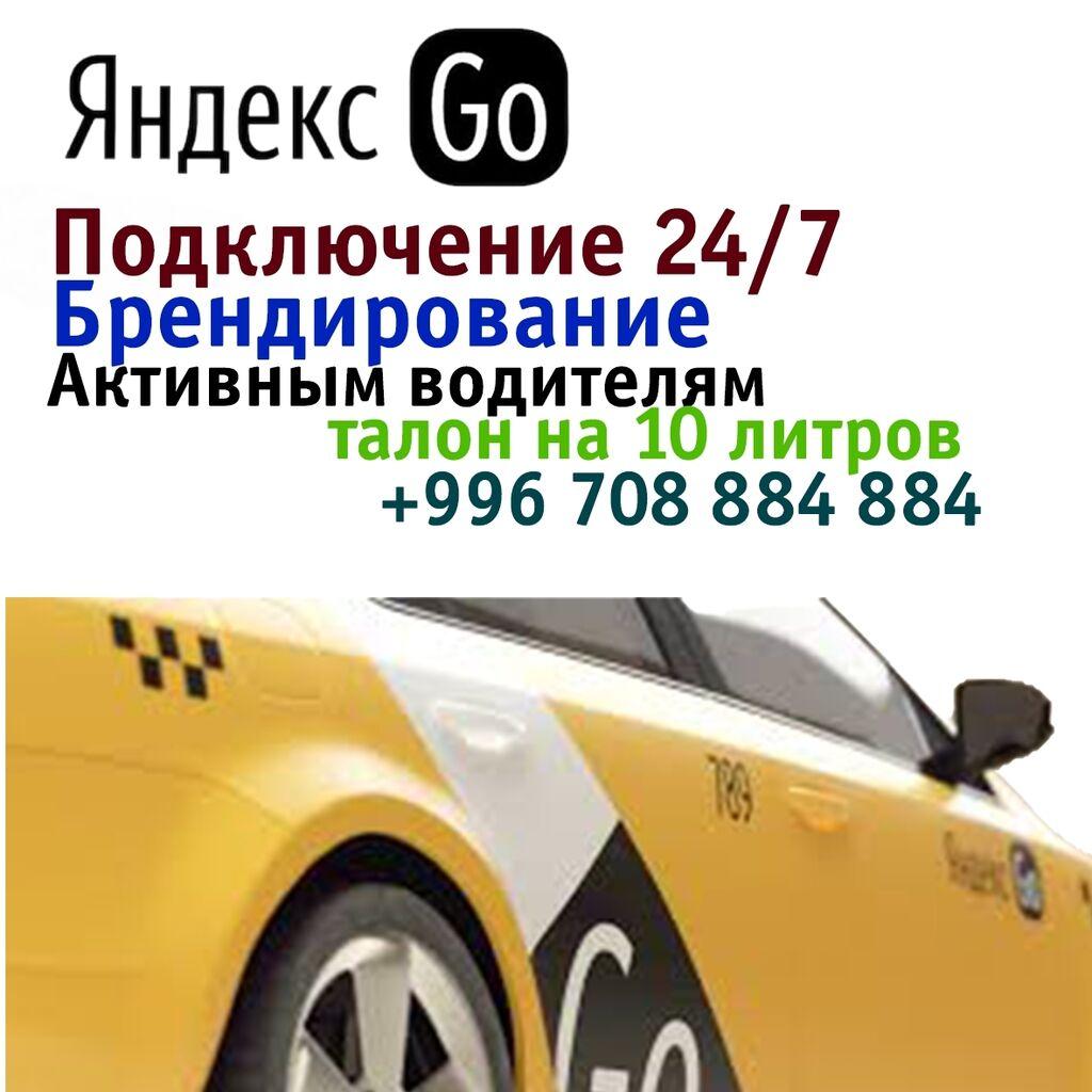 Водитель такси. С личным транспортом. (B). 12 %: Водитель такси. С личным транспортом. (B). 12 %