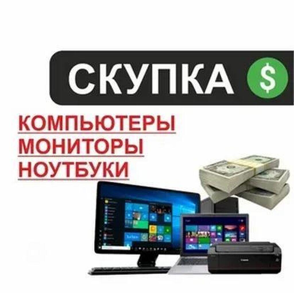 Скупка компьютера, ноутбука, монитора: Скупка компьютера, ноутбука, монитора