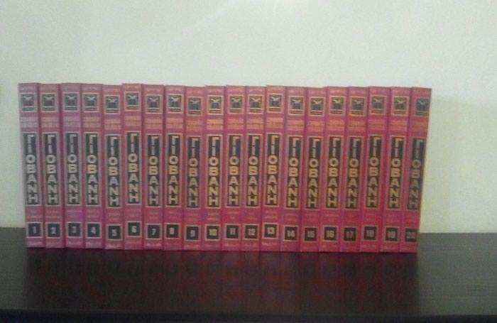 Μεγάλη Εγκυκλοπαίδεια ΓΙΟΒΑΝΗ - 20 Τόμοι. Photo 0