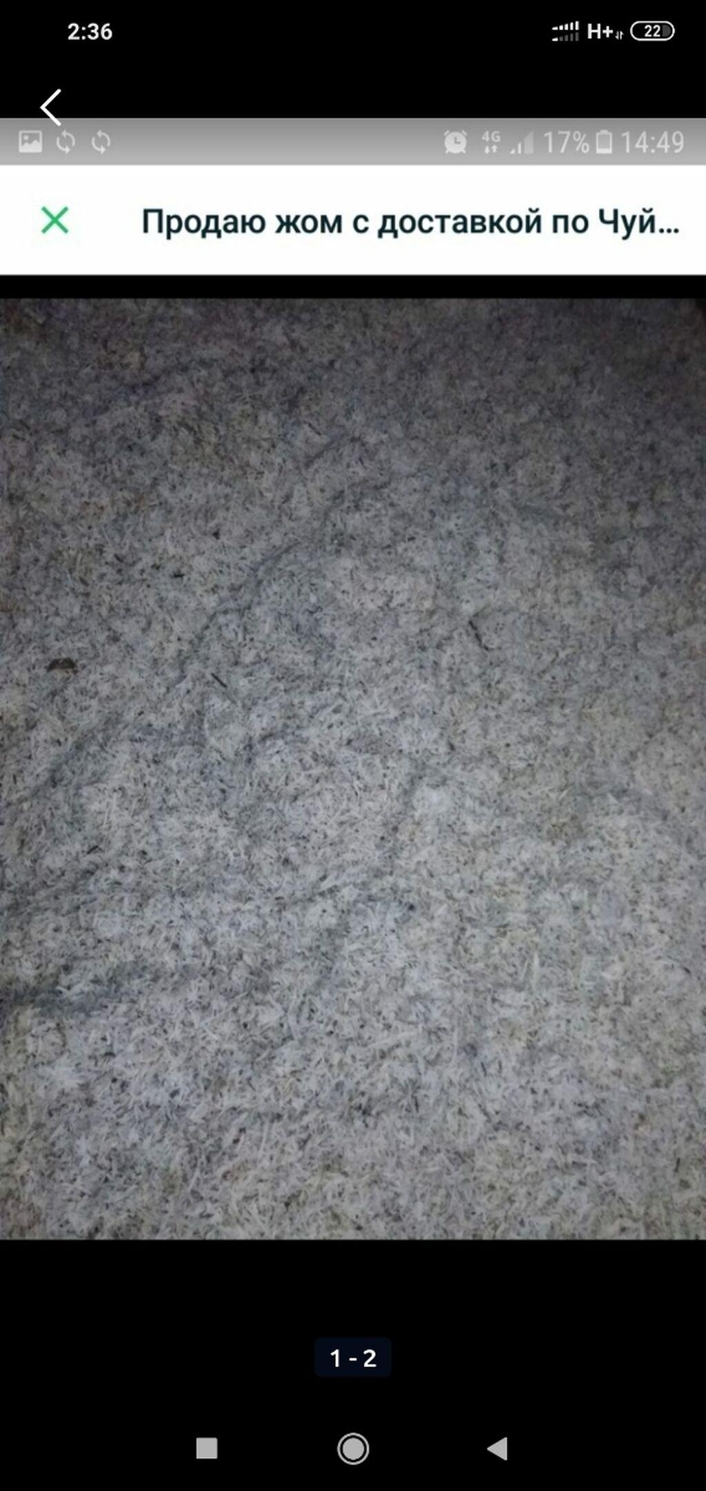 Жом свежий   корм для крс . Доставка зил 9.-9.5 тонн | Объявление создано 17 Ноябрь 2020 20:49:34 | КОРМА ДЛЯ С/Х ЖИВОТНЫХ: Жом свежий   корм для крс . Доставка зил 9.-9.5 тонн