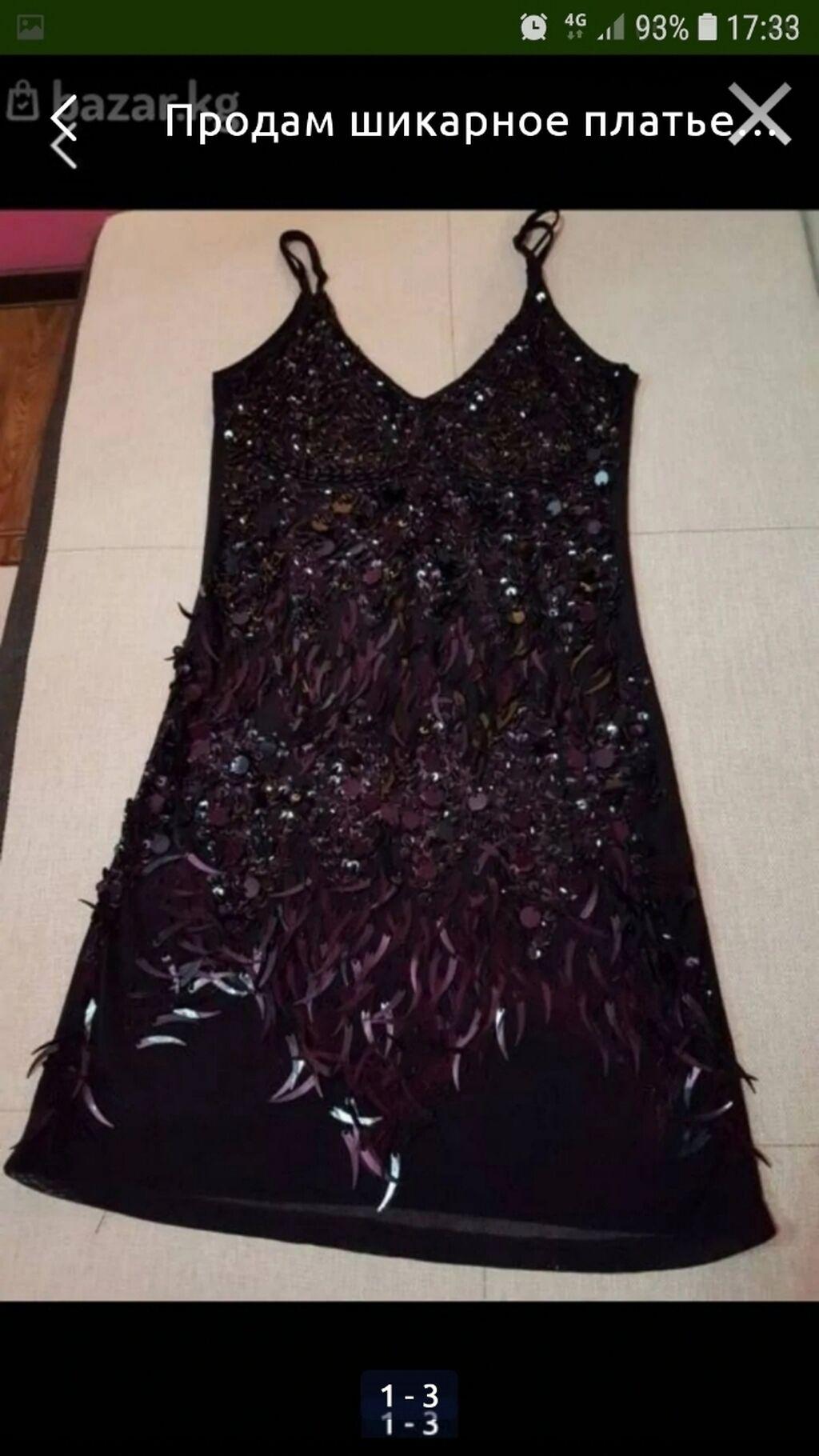 Новое платье,размер S-M подходит,распродаю всё,смотрите профиль   Объявление создано 17 Декабрь 2017 07:44:40: Новое платье,размер S-M подходит,распродаю всё,смотрите профиль