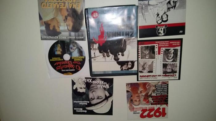 Dvds πάρα πολλά 0,50 - 1 € ανάλογα με την  ποσότητα. Photo 3