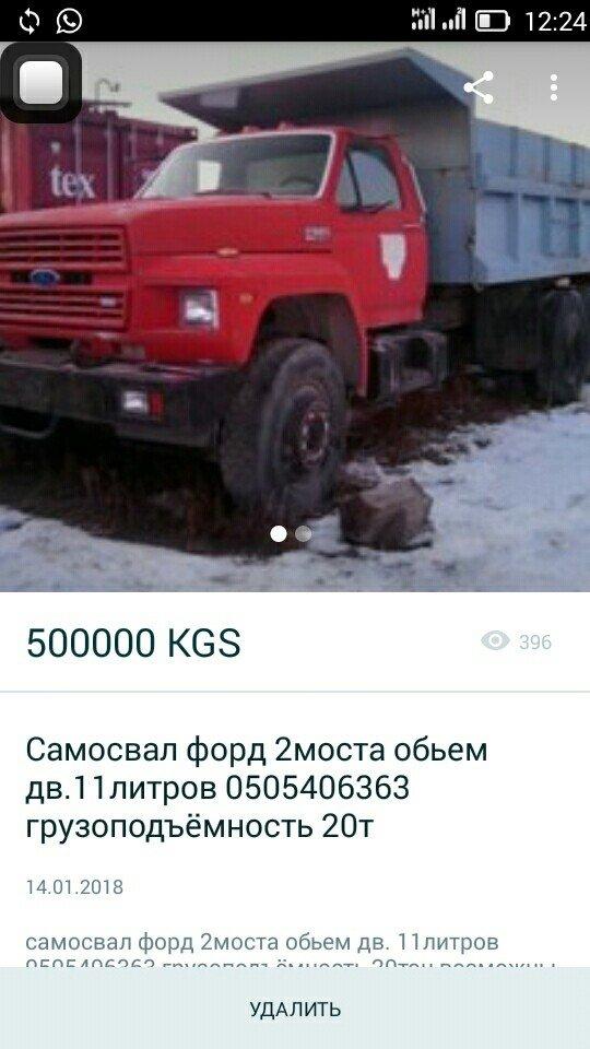 Продаю самосвал форд 2х мостовый в Бишкек