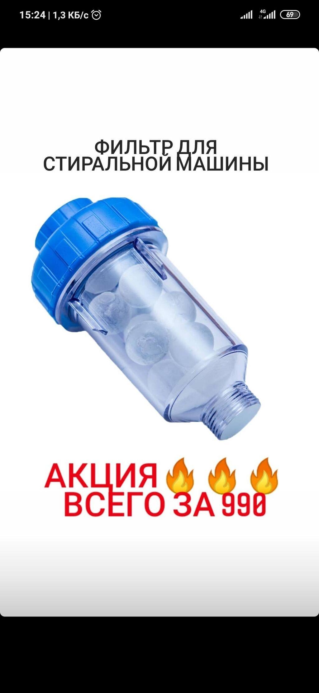 Защищает трубы, нагревательные элементы стиральных и посудомоечных: Защищает трубы, нагревательные элементы стиральных и посудомоечных