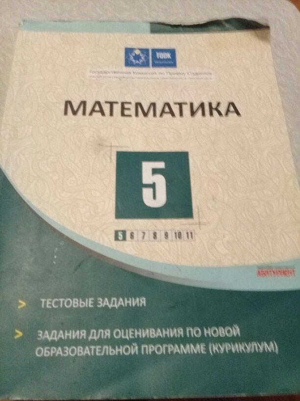 Математика тестовые задания 5 класс. Photo 2