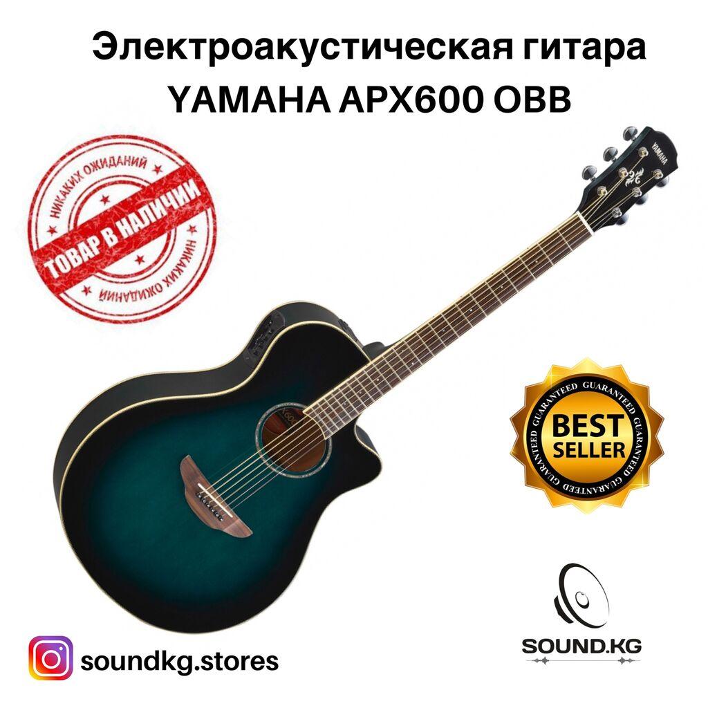 Электроакустические гитары Yamaha APX600 - это бест селлер в мире по продаже электроаккустических гитар - и они есть в наличии в нашем магазине!