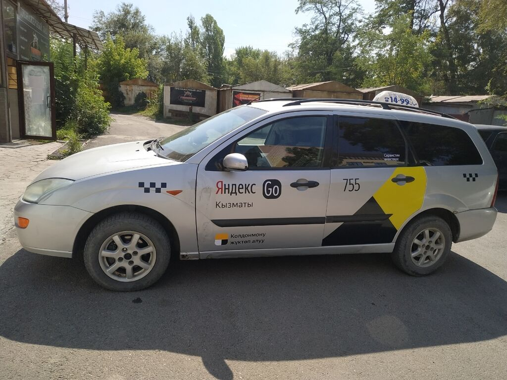по цене: Договорная: Яндекс Такси