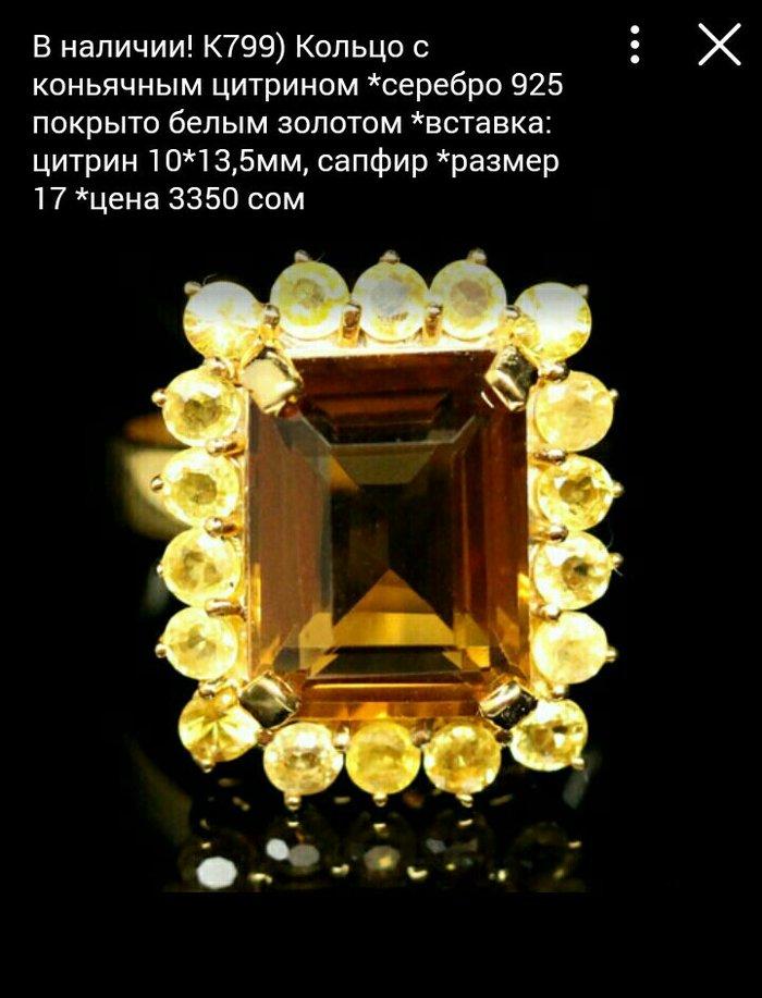 серебряное кольцо с цитринами в Бишкек