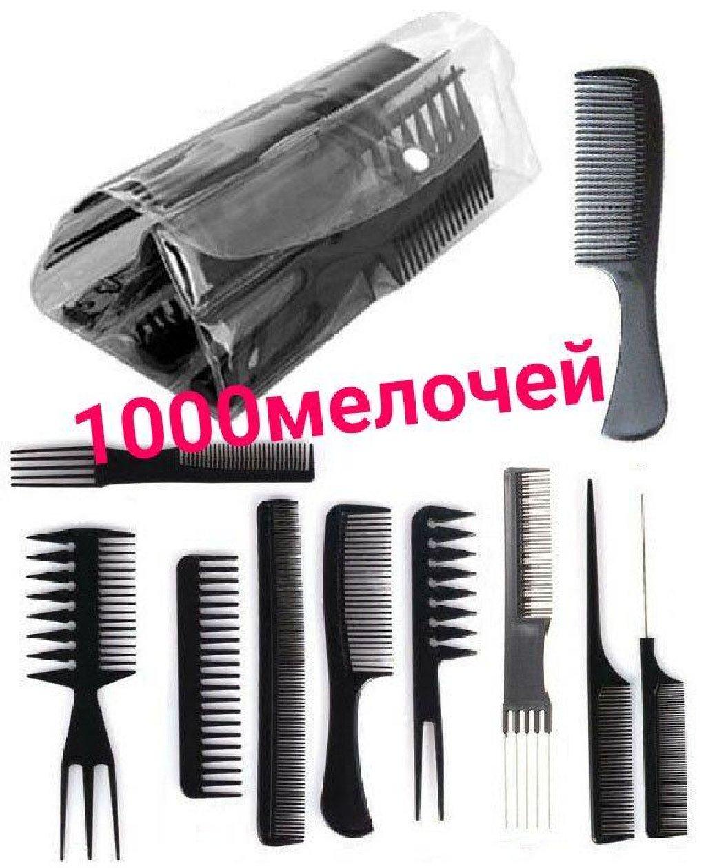 Набор расчёски 10 шт 55 сомон