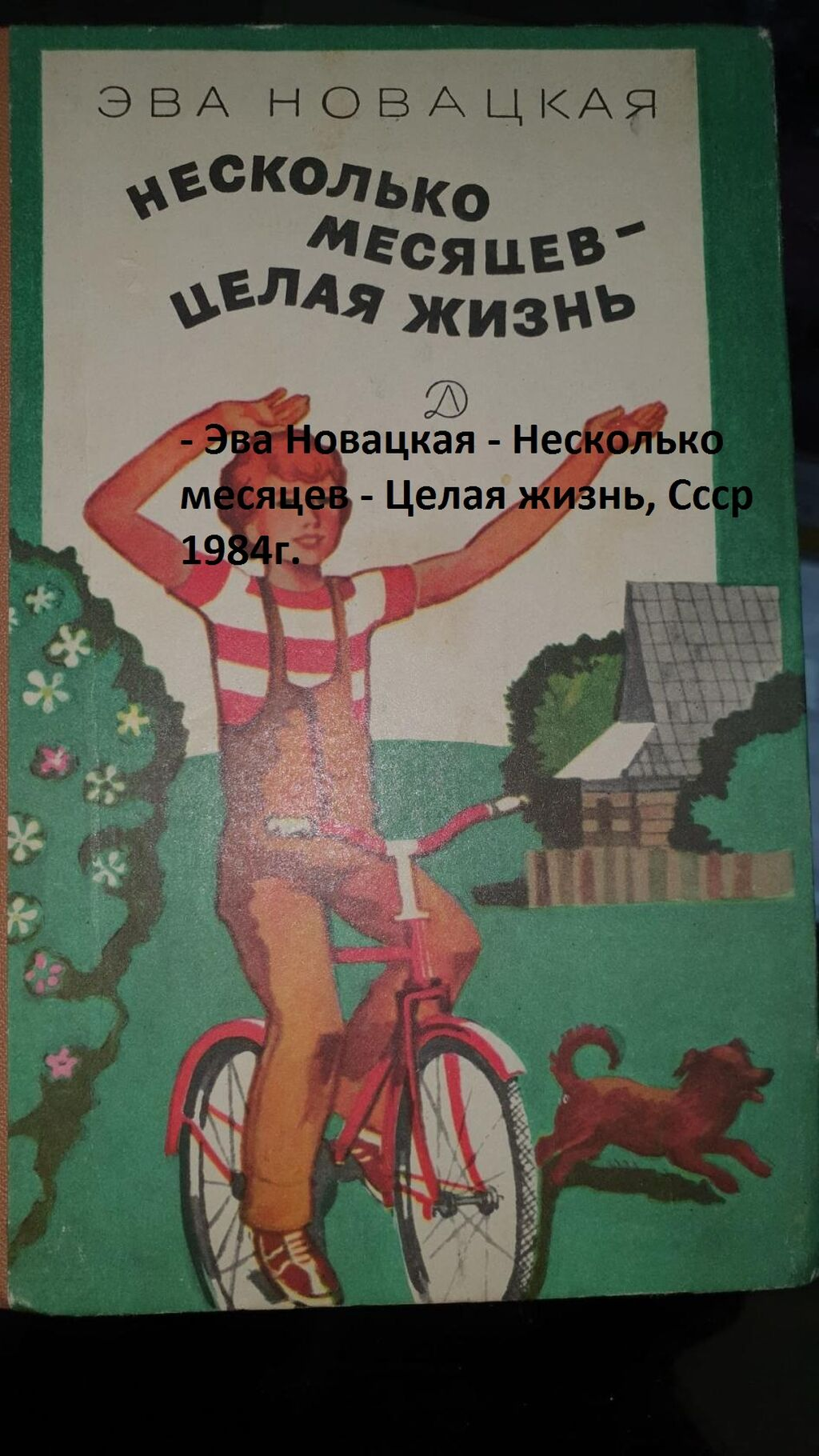- Эва Новацкая - Несколько месяцев - Целая жизнь, Ссср 1984г