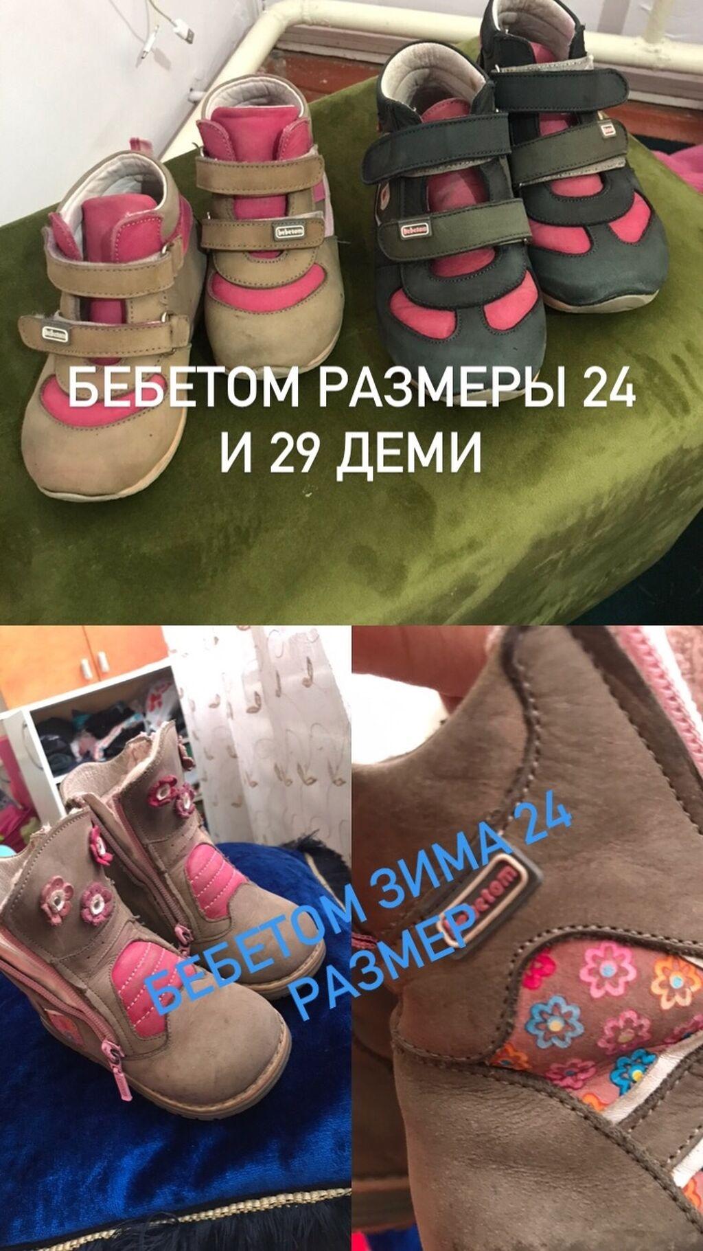 Деми ботинки бебетом ортопедические размеры 24 и 29цена за каждого: Деми ботинки бебетом ортопедические , размеры 24 и 29цена за каждого